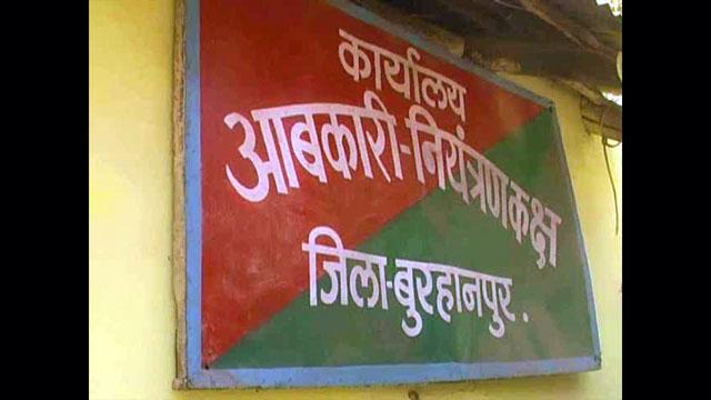 Burhanpur Excise Department