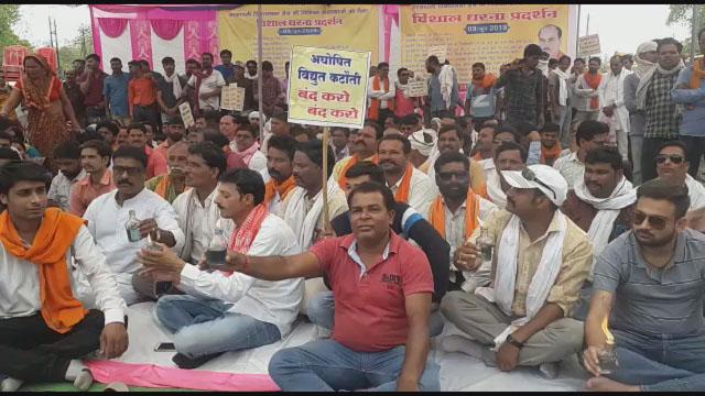 Protest Against Kamal Nath Sarkar