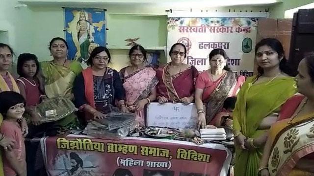 Brahman Mahila Mandal Vidisha
